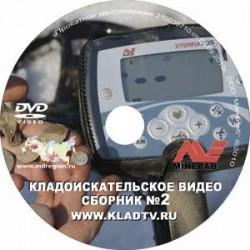 DVD диск - кладоискательское видео сборник №2