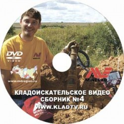 DVD диск - кладоискательское видео сборник №4
