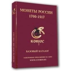 Базовый каталог монеты России 1700-1917 гг. В.Е. Семенов.